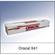 Самоклеющая пленка эконом-класса Oracal 641 фото