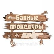 "Табличка ""Банные процедуры"". фото"