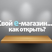 РАЗРАБОТКА ИНТЕРНЕТ-МАГАЗИНОВ фото