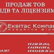 ТОВ без оборотів та рахунків купити Київ. фото