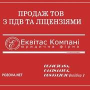 Купить готовую фирму с НДС Киев. ООО с НДС продажу фото
