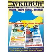 Реклама в газетах Украины фото
