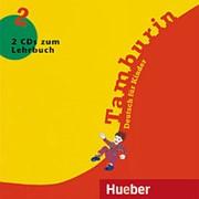 Josef Alberti, Gabriele Kopp, Siegfried Buttner Tamburin 2 Audio-CDs zum Lehrbuch (2) фото