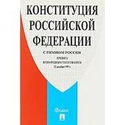 Конституция Российской Федерации фото