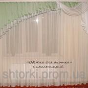 Ламбрикен Ассиметрия Бирюза 3м Органза, код 24_3 фото