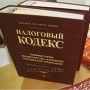 Налоговые споры. Составление искового заявления. фото