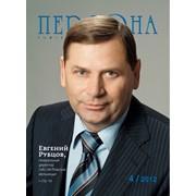 Журнал № 4/2012 фото