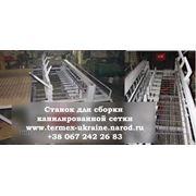 Комплект оборудования для производства Канилированой (Сложно-рифленной) сетки. III ПОКОЛЕНИЕ!!! фото