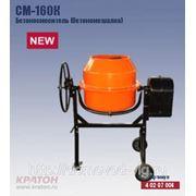 Бетоносмеситель Кратон CM-160 (V-160л / вм -120л; 650 Вт) фото