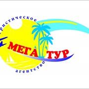 Мега Тур Исык-куль Алаколь фото