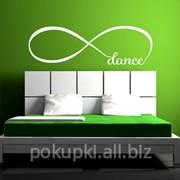 Виниловая наклейка на стену Танцуй Бесконечно фото
