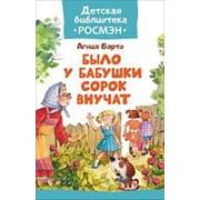 Книга. Детская библиотека Росмэн. Барто А. Было у бабушки сорок внучат фото