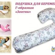 Подушка для беременных. Г-образная. Зонтик. фото
