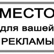 Реклама на информационно-рекламном портале Столица фото