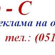 Информационно - рекламная Радио сеть Николаева фото
