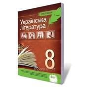 Українська література, 8 кл. Хрестоматія . Черсунова Н.І. фото