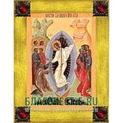 Благовещенская икона Воскресение Христово (Сошествие во ад), копия старой иконы, печать на дереве, золоченая рамка, стразы Высота иконы 18 см Красные фото