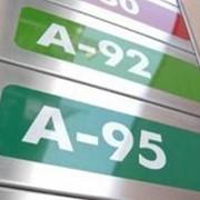 Бензин Аи92 и Аи95 фото