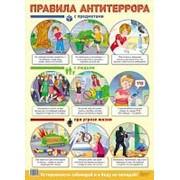 """Плакат А2 Сфера """"Правила антитеррора"""" картон, 978-5-9949-1843-2 фото"""