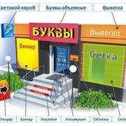Услуги по комплексному рекламному обслуживанию,Севастополь. фото