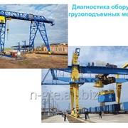 Диагностика трубопроводов и оборудования, грузоподъемных механизмов фото