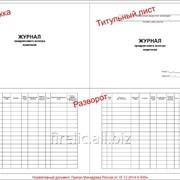 """Журнал """"Предрейсового осмотра водителей"""" фото"""