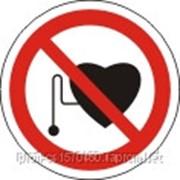 Знаки и таблички безопасности Запрещается работа людей со стимуляторами сердечной деятельности фото