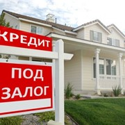 Кредит под залог недвижимости. фото