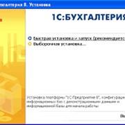 Установка программы 1С-Предприятие 8 Управление Торговлей фото