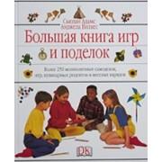 Большая книга игр и поделок. Дорлинг Киндерсли фото