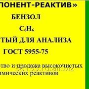 Бензол ЧДА (чистый для анализа) ГОСТ 5955-75 фото