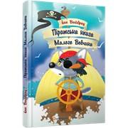 Книга Піратська книга Малого Вовчика фото