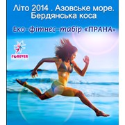 "Фитнес-лагерь ""Прана"" фото"
