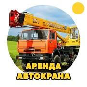 "Аренда автокрана ""Галичанин"" полноприводный 25 т. фото"