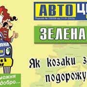 Автострахование: автоцивилка (Осаго), КАСКО, зеленая карта фото
