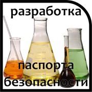 Разработка паспорта безопасности на продукцию химической промышленности фото