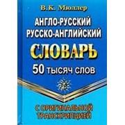 Мюллер В.К. Мюллер В.К. 50 000 слов Англо-русский, русско-английский словарь с оригинальной транскрипцией фото