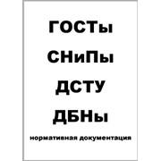 Аналитическая и техническая нормативная документация фото