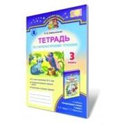 Тетрадь по литературному чтению, 3 кл. Ємельяненко О. В. фото