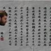 Курсы китайского языка фото