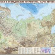 Карта РФ Россия и сопредельные государства.Карта автодорог фото