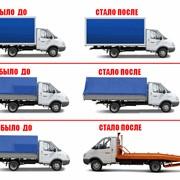 Переоборудование автомобилей марки ГАЗ фото