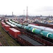 Железнодорожные перевозки и экспедирование грузов фото