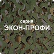 Сети Экон-Профи фото
