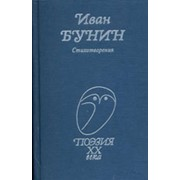 Иван Бунин Стихотворения фото