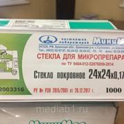 Стекло покровное 24*24 мм, № 1000 (МиниЛаб, Россия) фото