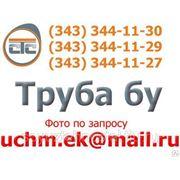 Труба 325х9 г/к б/у фото