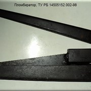 Пломбиратор, ТУ РБ 14505152.002-98 фото
