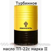 Турбинное масло, ТП-22с марка II - 216,5 литров фото