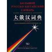 Russian-Сhinese Dictionary/ Большой Русско-Китайский Словарь фото